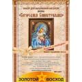 Золотой восход МИ-1003 Богородица Семистрельная