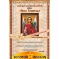 Золотой восход МИ-1005 Ангел Хранитель