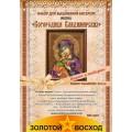 Золотой восход МИ-1010 Богородица Владимирская
