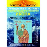 Золотой восход СИ-01 Андрей Первозванный
