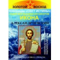 Золотой восход СИ-02 Александр Невский