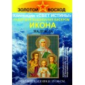 Золотой восход СИ-04 Вера, Надежда, Любовь и мать их София