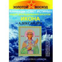 Золотой восход СИ-06 Александра