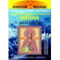 Золотой восход СИ-07 Анастасия