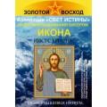 Золотой восход СИ-19 Иисус Христос
