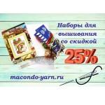 Скидка 25% на наборы Чаривна Мить
