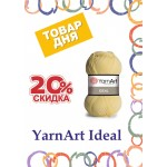 Товар дня - YarnArt Ideal