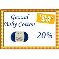 Товар дня - Gazzal Baby Cotton