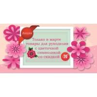 Цветочная феерия - скидка 20%!