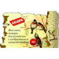 Пение птиц - скидка 20%