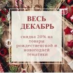 С Новым годом! - 20% скидка