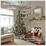 Домашний уют - скидка 20%