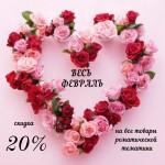 Романтический февраль - скидка 20%