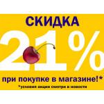 Скидка 21% за самовывоз