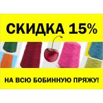 Скидка 15 %