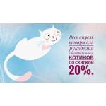 Апрельские котики - скидка 20%
