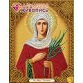 Алмазная живопись АЖ-5012 Икона Святая Татьяна