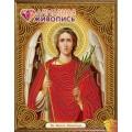 Алмазная живопись АЖ-5013 Икона Ангел Хранитель