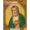 Алмазная живопись АЖ-5014 Икона Серафим Саровский