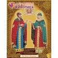 Алмазная живопись АЖ-5022 Икона Петр и Феврония