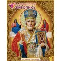 Алмазная живопись АЖ-5028 Икона Николай Чудотворец