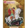 Алмазная живопись АЖ-5037 Икона Георгий Победоносец
