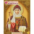 Алмазная живопись АЖ-5040 Икона Святая Княгиня Ольга