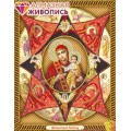 Алмазная живопись АЖ-5048 Икона Неопалимая Купина
