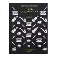 Прочие 13-777685 Путь художника. Кэмерон Дж. Юбилейное издание к 25-летию книги, (Livebook, 2020), 7Б, c.272