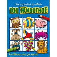 Прочие 13-860833 Как научиться рисовать 101 животное, (АСТ, 2020), Обл, c.48