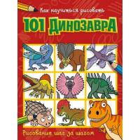 Прочие 13-860835 Как научиться рисовать 101 динозавра, (АСТ, 2020), Обл, c.48