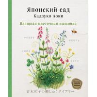 Прочие 13-871601 Японский сад Кадзуко Аоки. Изящная цветочная вышивка, Аоки К.  (Эксмо, 2021), 7Б, c.128