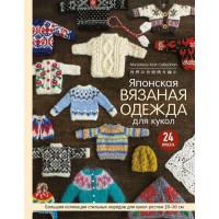 Прочие 13-872032 Японская вязаная одежда для кукол. Большая коллекция стильных нарядов для кукол ростом 20-30 см, (Эксмо, 2021), 7Б, c.144