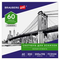 Brauberg 105909 Альбом для рисования, ватман ГОЗНАК 200г/м 200х198мм, 60л, склейка, BRAUBERG ART CLASSIC, 105909