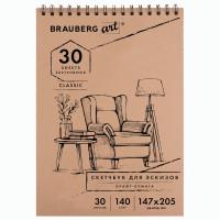 Brauberg 105915 Альбом для рисования, крафт-бумага 140 г/м2, 147х205 мм, 30 л., спираль, BRAUBERG ART CLASSIC, 105915