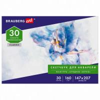 Brauberg 105925 Альбом для акварели, бумага 160г/м, 147х207мм, 30л, склейка, BRAUBERG ART CLASSIC, 105925