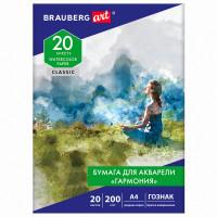 "Brauberg 112320 Бумага для акварели А4, 20 л, ""ГАРМОНИЯ"", среднее зерно, 200 г/м2, бумага ГОЗНАК, BRAUBERG ART ""CLASSIC"", 112320"