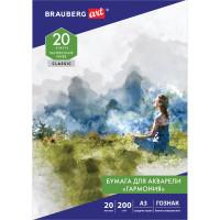 """Brauberg 112323 Папка для акварели БОЛЬШАЯ А3, 20 л., """"ГАРМОНИЯ"""", зерно, 200 г/м2, ГОЗНАК, BRAUBERG ART """"CLASSIC"""", 112323"""