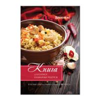 """Brauberg 128851 Книга для записи кулинарных рецептов А5, твердый, 80 л., BRAUBERG, """"Любимые рецепты"""", 128851"""