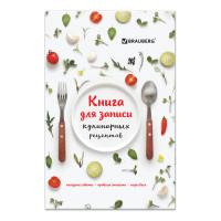 """Brauberg 128853 Книга для записи кулинарных рецептов А5, твердая, 80 л., BRAUBERG, """"Фамильные рецепты"""", 128853"""