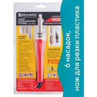 Brauberg 150621 Набор для выжигания и пайки BRAUBERG, 6 насадок + нож для резки пластика, красный, 150621