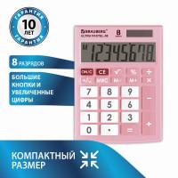 Brauberg 250514 Калькулятор настольный BRAUBERG ULTRA PASTEL-08-PK, КОМПАКТНЫЙ (154x115 мм), 8 разрядов, двойное питание, РОЗОВЫЙ, 250514