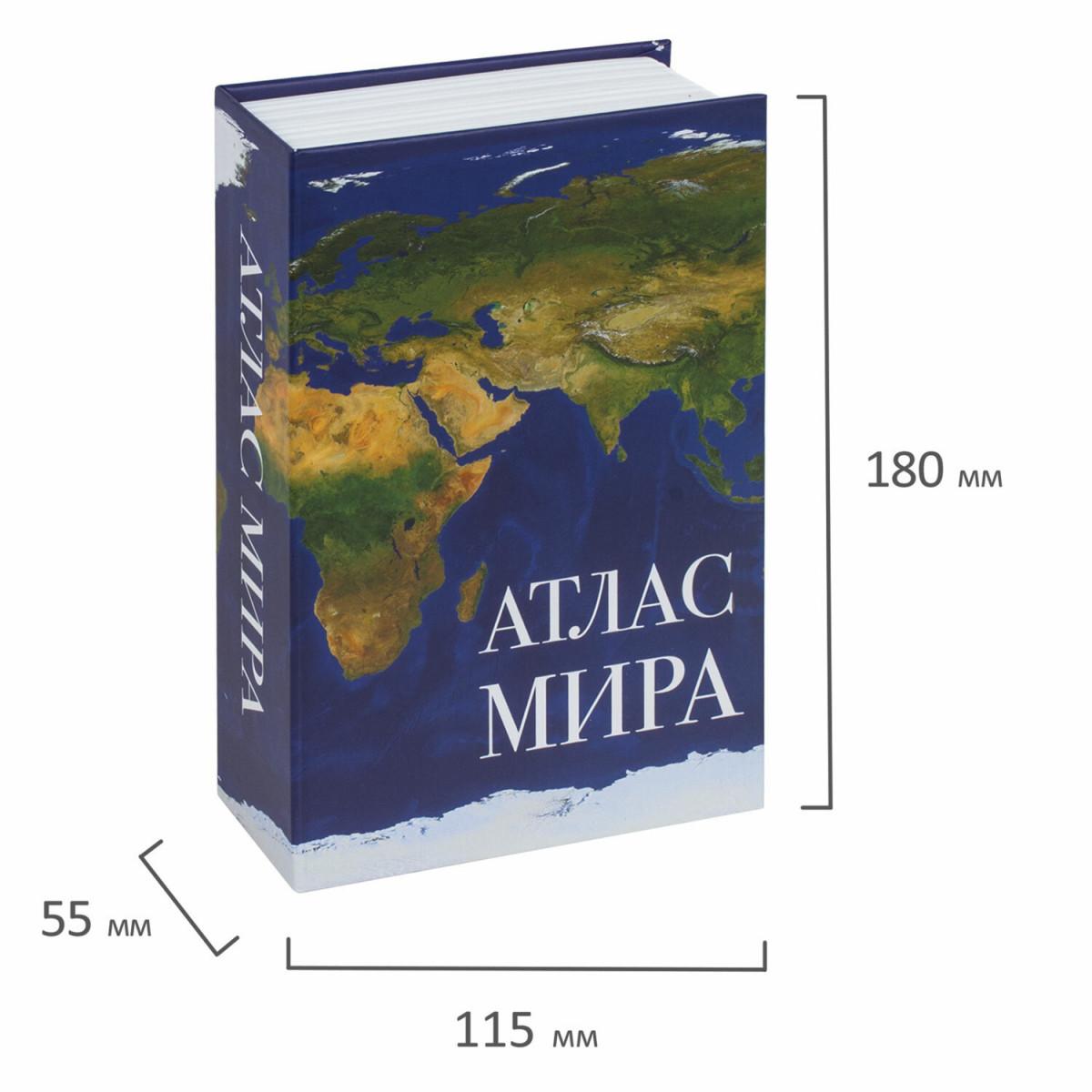 "Сейф-книга ""Атлас мира"", 55х115х180 мм, ключевой замок, BRAUBERG, 291051 (арт. 291051)"