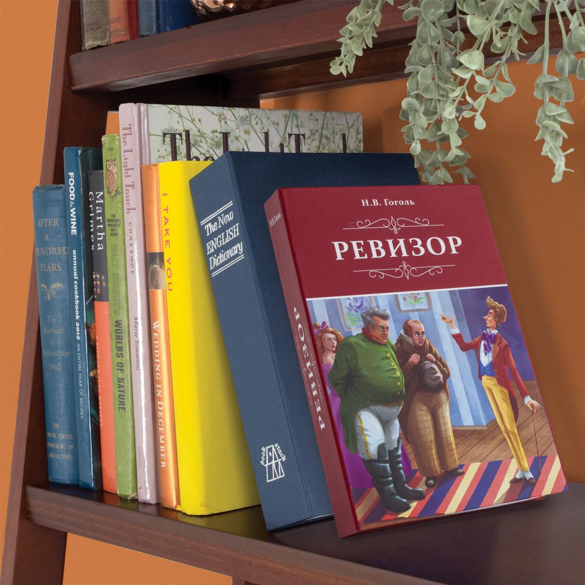 "Сейф-книга ""Ревизор"", 55х155х240 мм, ключевой замок, BRAUBERG, 291052 (арт. 291052)"