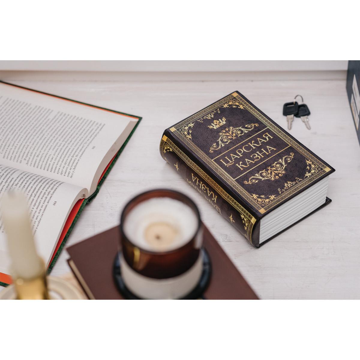 """Сейф-книга """"Царская казна"""", 57х130х185 мм, ключевой замок, BRAUBERG, 291055 (арт. 291055)"""