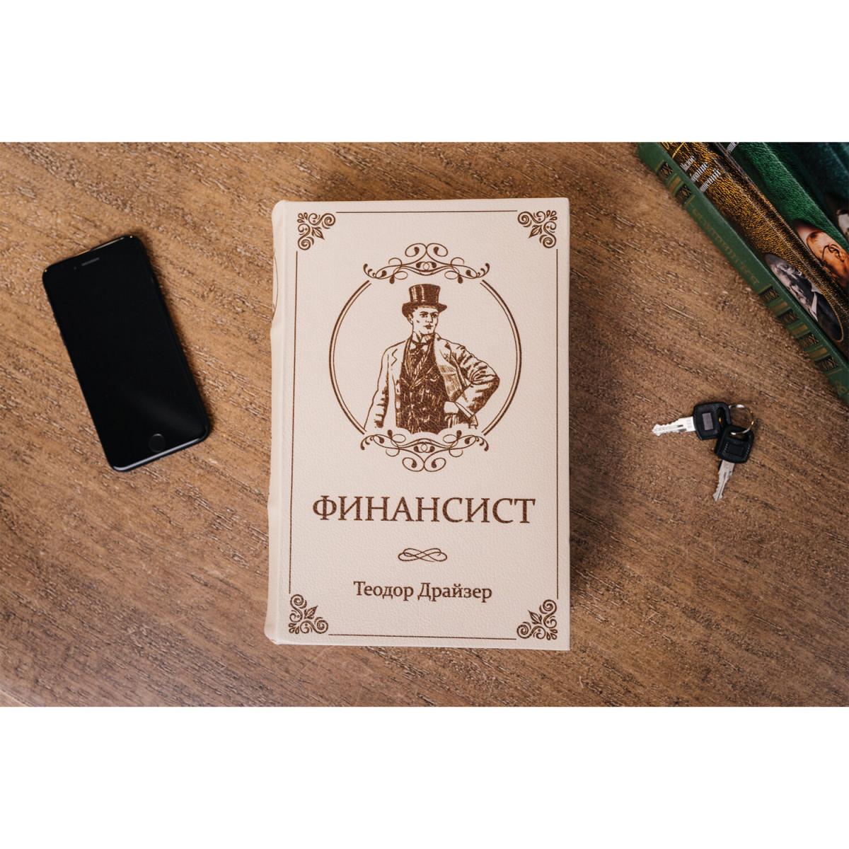 """Сейф-книга """"ФИНАНСИСТ"""", 60х170х240 мм, ключевой замок, BRAUBERG, 291057 (арт. 291057)"""