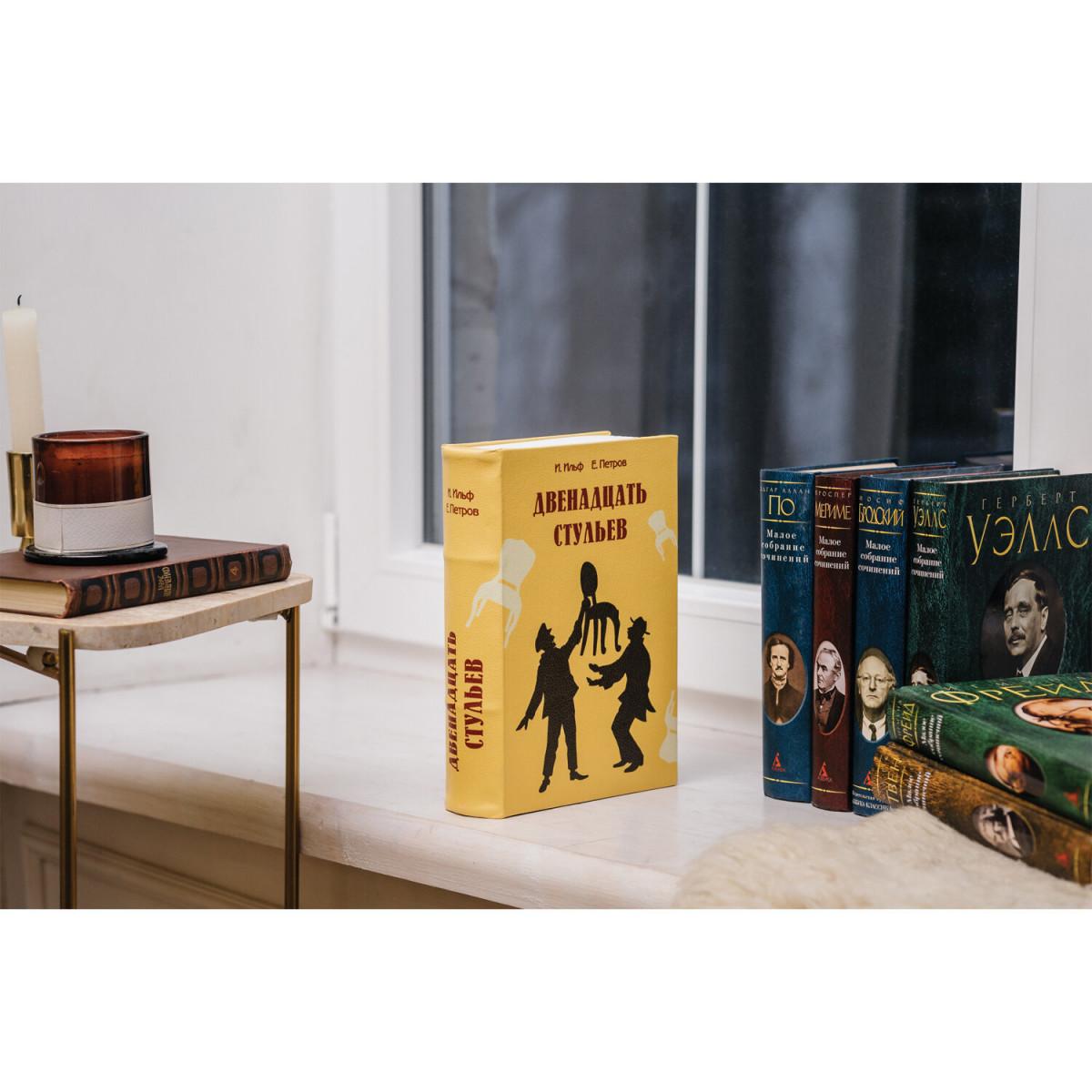 "Сейф-книга ""12 стульев"", 60х170х240 мм, ключевой замок, BRAUBERG, 291058 (арт. 291058)"