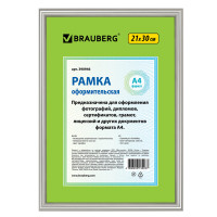 "Brauberg 390946 Рамка 21х30 см, пластик, багет 12 мм, BRAUBERG ""HIT2"", серебро, стекло, 390946"
