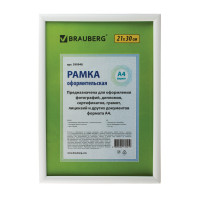 "Brauberg 390948 Рамка 21х30 см, пластик, багет 12 мм, BRAUBERG ""HIT2"", белая, стекло, 390948"