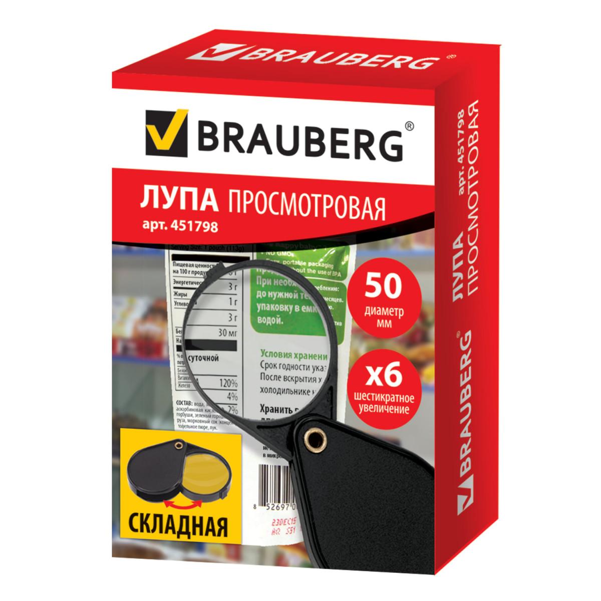 Лупа просмотровая BRAUBERG, складная, диаметр 50 мм, увеличение 6, 451798 (арт. 451798)